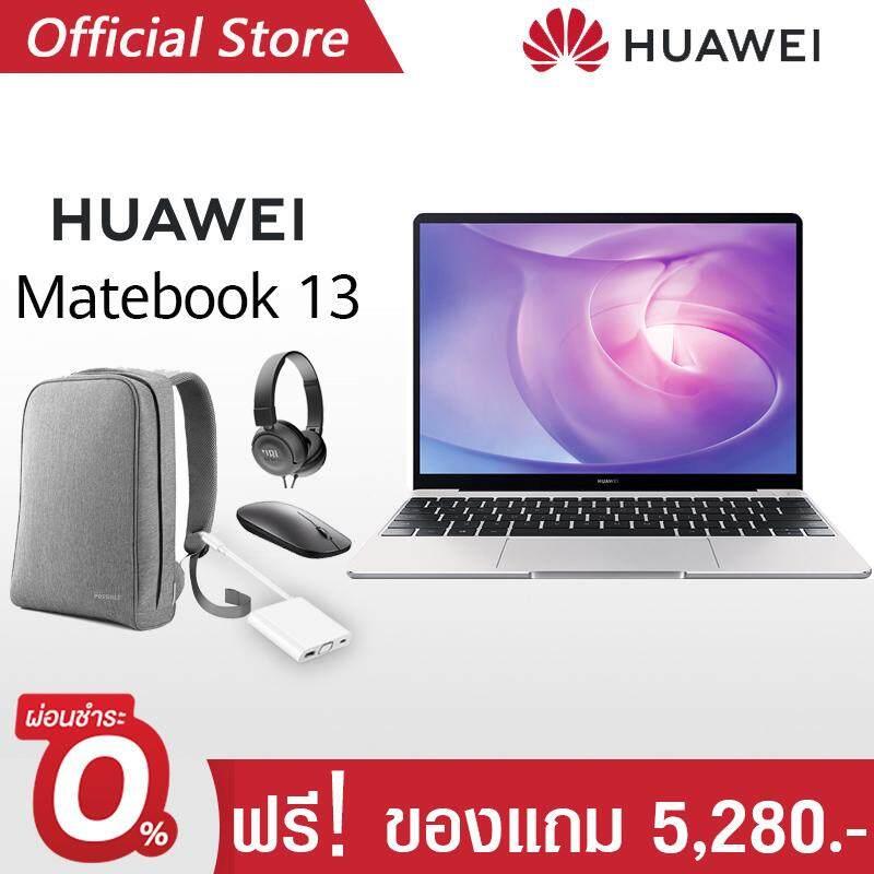 【ผ่อน 0% 10 เดือน】Huawei MateBook 13 i7/ 512 GB SSD + RAM:8 GB / พร้อมของแถม JBL T450+mate dock 2+Huawei mouse+Huawei backpack