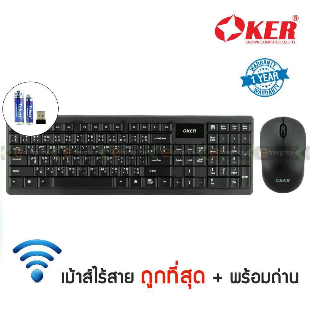 คีย์บอร์ด + เม้าส์ ไร้สาย (2in1) Wireless Oker (k2600) สีดำ.