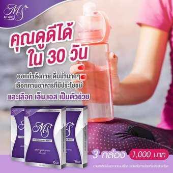 Ms ผลิตภัณฑ์ลดน้ำหนัก By Opal-