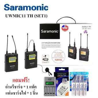 Saramonic UWMIC11 TH SET1 ไมค์ไวเลสไร้สายแบบหนีบปกเสื้อ  แถมฟรี ถ่านรีชาร์จ 1 แพ็ค + แท่นชาร์จ 1 ชิ้น