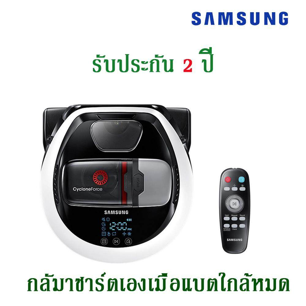 Samsung Robot VR10M7020UW หุ่นยนต์ดูดฝุ่น POWERbot แรงดูด 10 วัตต์