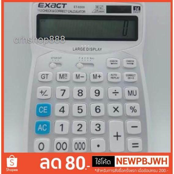 เครื่องคิดเลข 9300 เครืองคิดเลข รุ่นไหม่ Calculator ของแท้ 100%!!!.