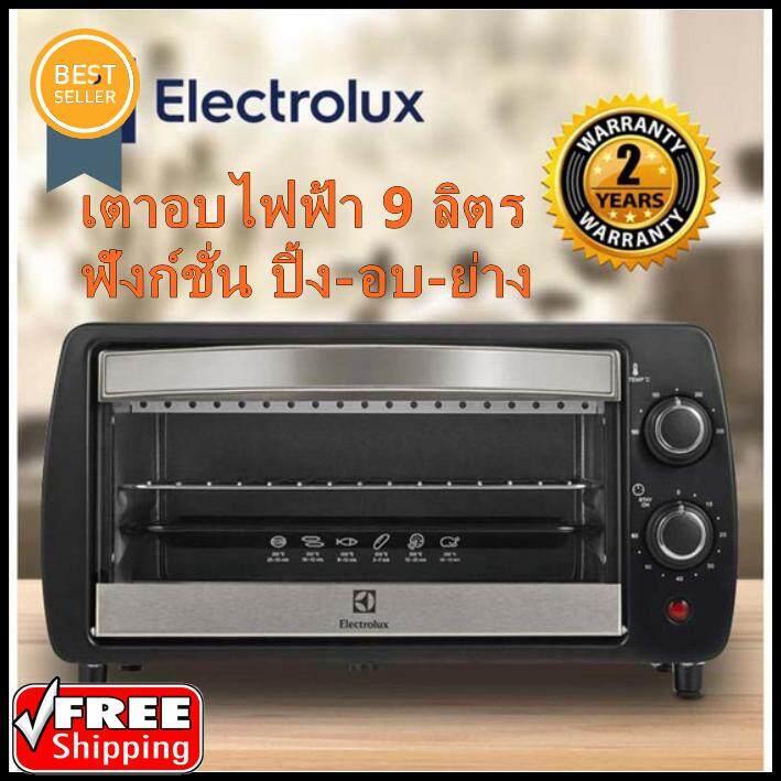 เตาอบไฟฟ้า Electrolux 9 ลิตร เตาอบ เตาอบขนม เตาอบขนมปัง ฟังก์ชั่นการทำงาน ปิ้ง อบ ย่าง ปรับระดับความร้อนระหว่าง 100-250 องศาเซลเซียส ตั้งเวลาการทำงานได้ 60 นาที แผงทำความร้อนระบบควอทซ์ บน-ล่าง พร้อมตัวป้องกัน ขนาด 38.1 X 27.5 X 20.4 เซนติเมตร.