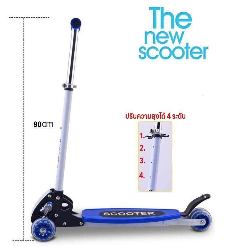 สกู๊ตเตอร์4ล้อ ปรับความสูงได้4ระดับ สูงถึง 90 ซม. By Lookmee Shop.