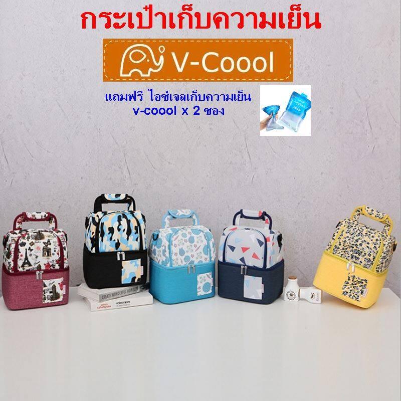 โปรโมชั่น กระเป๋าเก็บความเย็น v-coool รุ่นใหม่ สีสดใส กระเป๋าเก็บนมแม่ กระเป๋าใส่ขวดนม กระเป๋าเก็บอุณหภูมิ