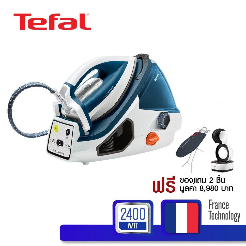 ส่งฟรี100% ( ซื้อ 1 แถม 2 ) Tefal เตารีดไอน้ำแยกหม้อต้ม 2400w 6.9b 1.6l - เครื่องรีดไอน้ำ เตารีดแห้ง เตารีดไอน้ำ เครื่องรีดถนอมผ้า เตารีด  ถนอมผ้า เตารีดไอน้ํา เตารีดพกพา มือถือ เครื่องรีดผ้า ที่รีดผ้า Iron Steam Ironing Machine Sharp Toshiba Philips Otto.
