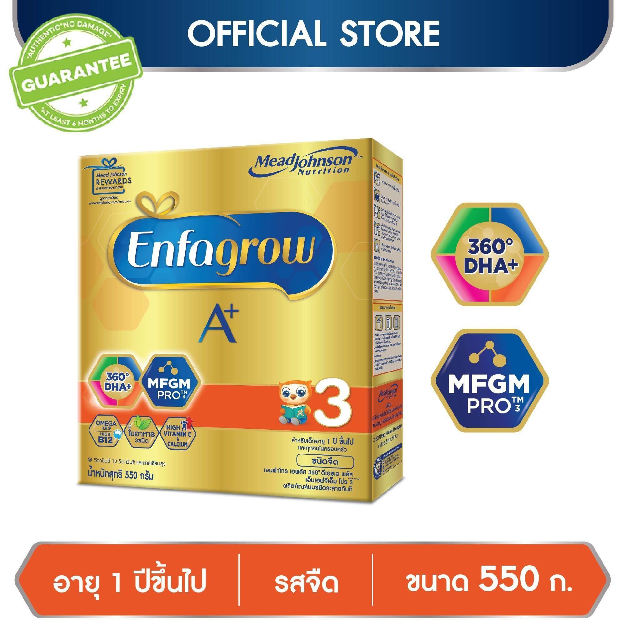 เอนฟาโกร เอพลัส สูตร 3 รสจืด นมผง สำหรับ เด็ก 550 กรัม By Lazada Retail Enfagrow.