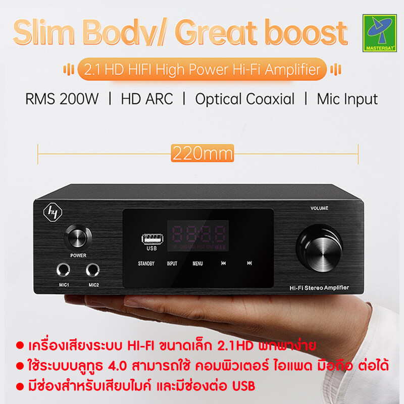 Hyper Sound By Mastersat รุ่น Av-280hd 200w เครื่องเสียงระบบ Hi-Fi ขนาดเล็ก 2.1hd Mini Size เชื่อมต่อกับมือถือทาง Bluetooth Integrated Class D Digital Stereo Av Amplifier มีช่องต่อ Hdmi In & Out.