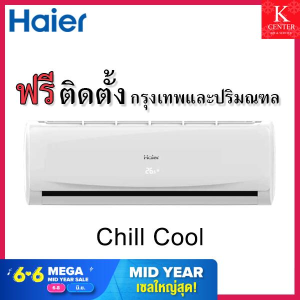 ?ติดฟรี? แอร์[บ้าน Haier รุ่น Chill Cool ( Ctc ) ระบบธรรมดา.