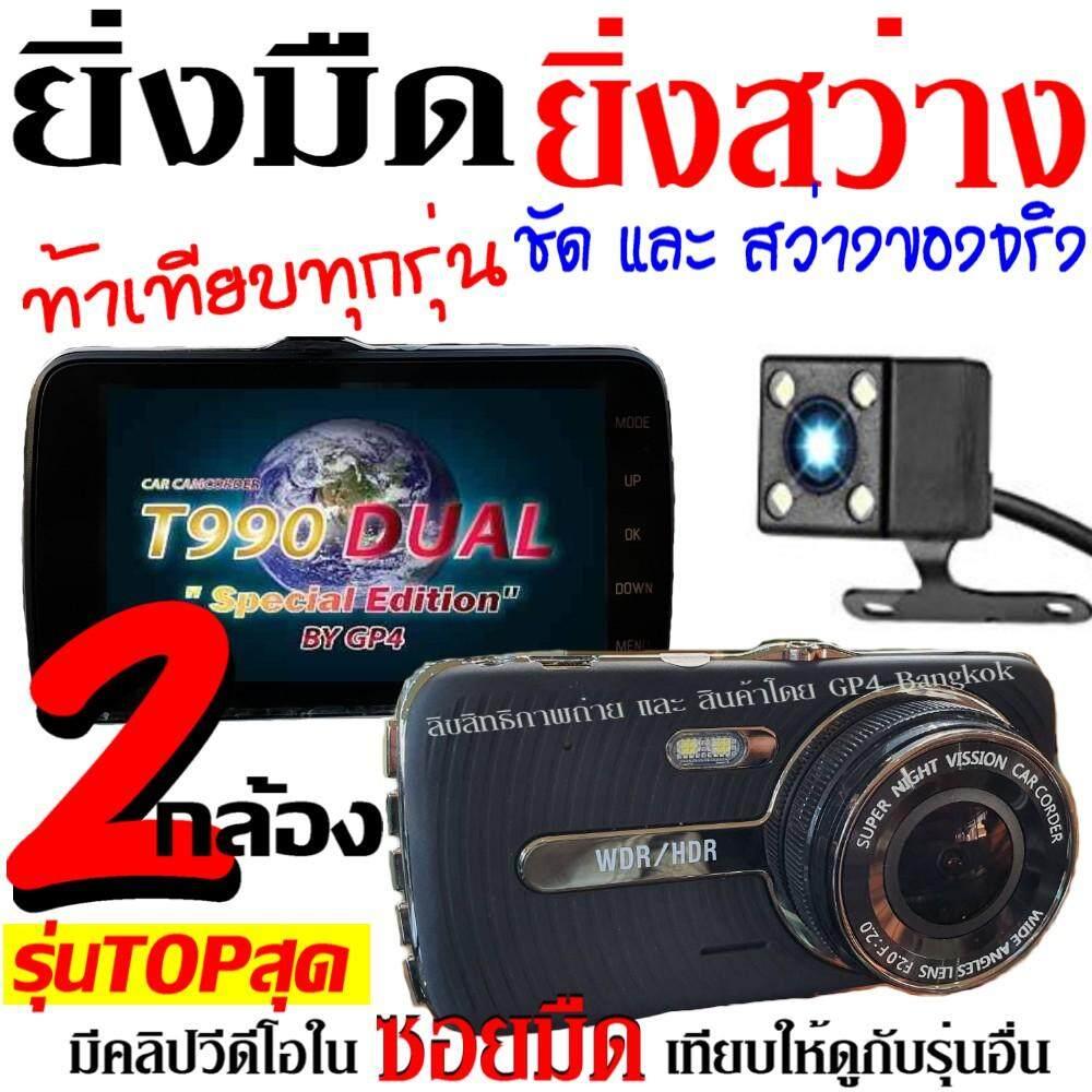 T990 Dual กล้องติดรถยนต์ 2กล้อง หน้า-หลัง     รุ่นtopสุด    ชัด และ สว่างกลางคืน แม้ในซอยมืด Super Night Vision  ภาพชัด Full Hd จอใหญ่ 4.0นิ้ว เมนูไทย รุ่น T990 Dual ( สีดำ ).