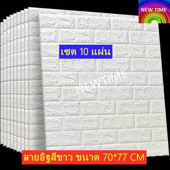 วอลเปเปอร์สีขาว(ขนาด: 77 * 70 cm) หนา5มิล แบบอิฐ **Set10ชิ้น**`คุ้มสุดAT-1