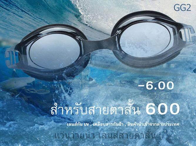 พร้อมส่ง!แว่นว่ายน้ำ เลนส์สายตาสั้น 600 กันฝ้ากันUV- สีดำ