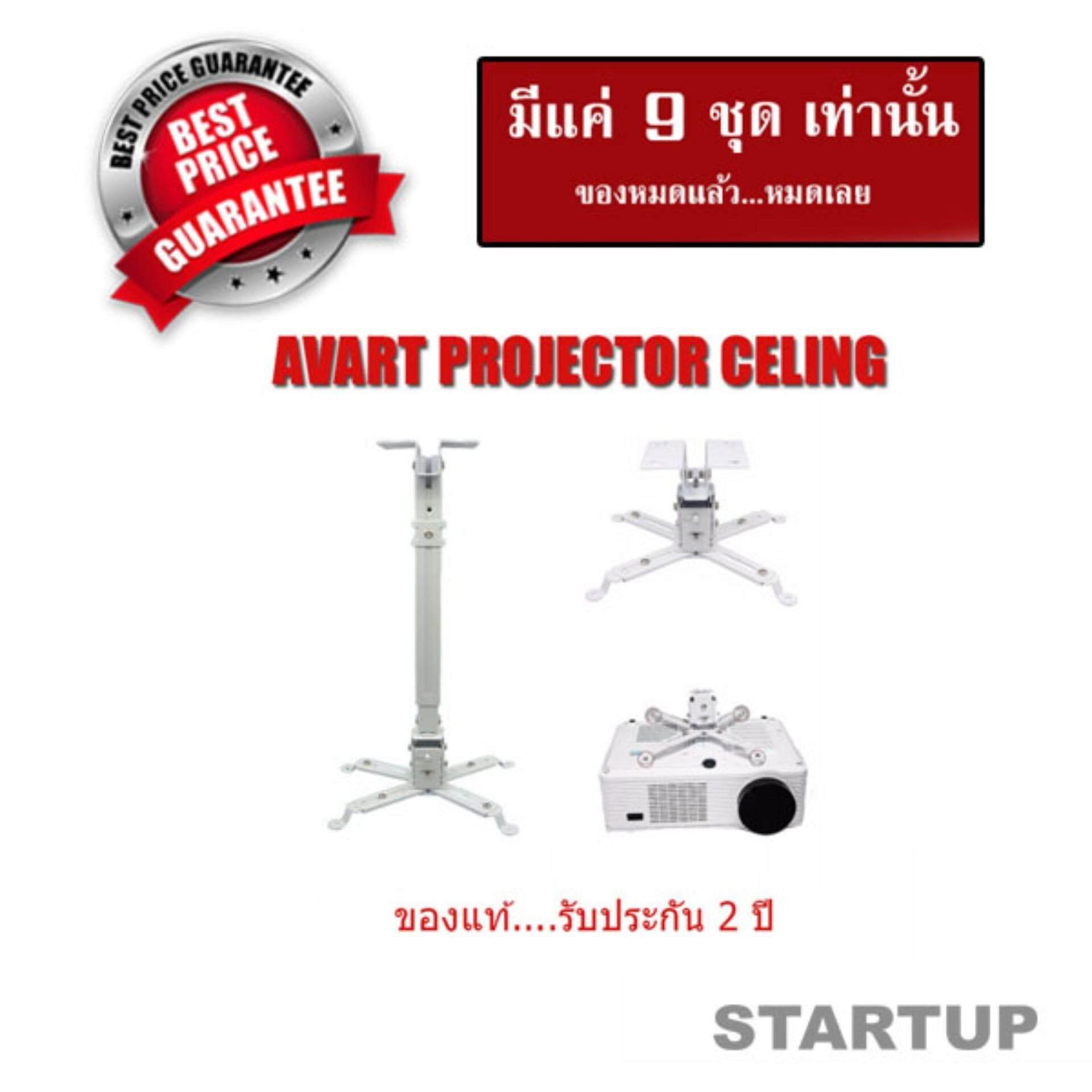 ขาแขวนโปรเจคเตอร์ ปรับได้ Avart Protector Ceiling Mount รุ่น Avart White By Startup.
