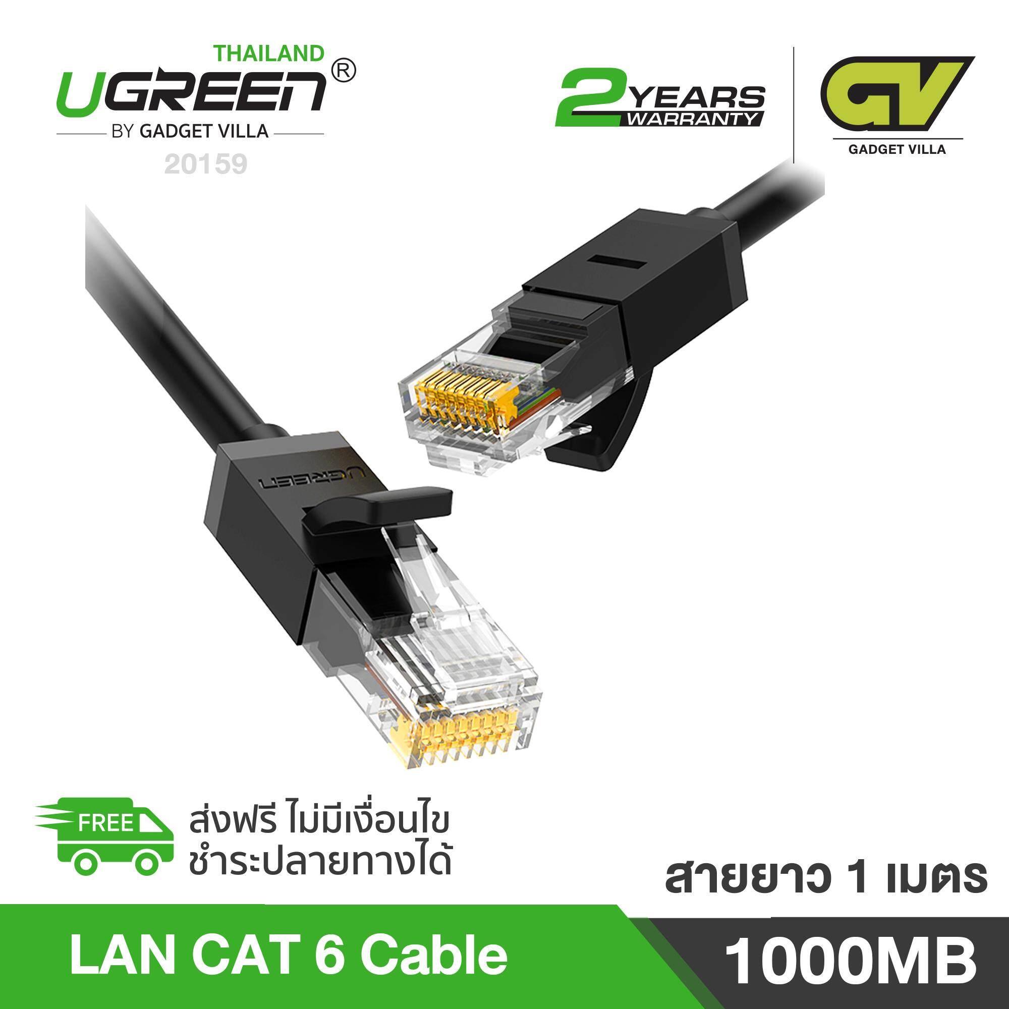 Ugreen สายแลน Cat6 Lan Cat6 Ethernet Cable รุ่น 20158 ยาว 50cm, 20159 ยาว 1m, 20160 ยาว 2m, 20161 ยาว 3m, 20162 ยาว 5m, 20164 ยาว 10m, 20165 ยาว 15m, 20166 ยาว 20m Gigabit Rj45 Network Lan Cable For Mac, Computer, Pc รองรับ 1000mb.