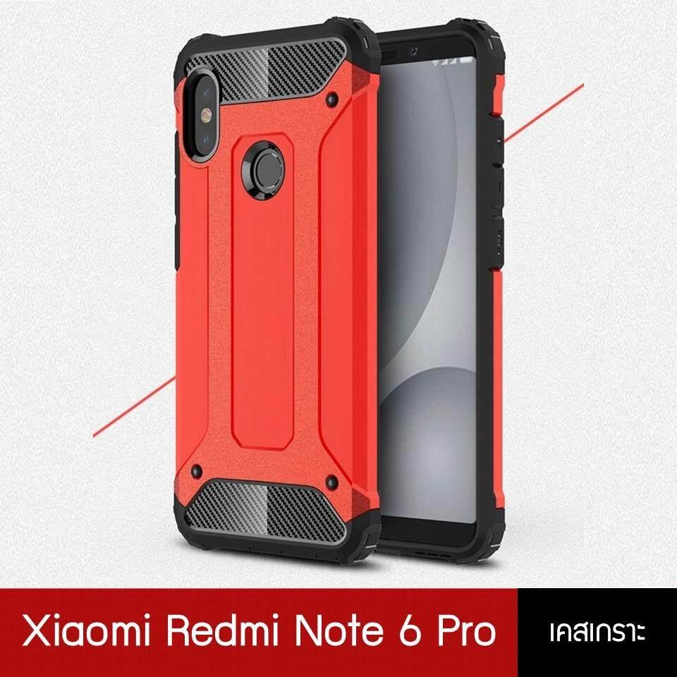 **พร้อมส่งจากไทย** Xiaomi Redmi Note 6 Pro Case Armor เคส