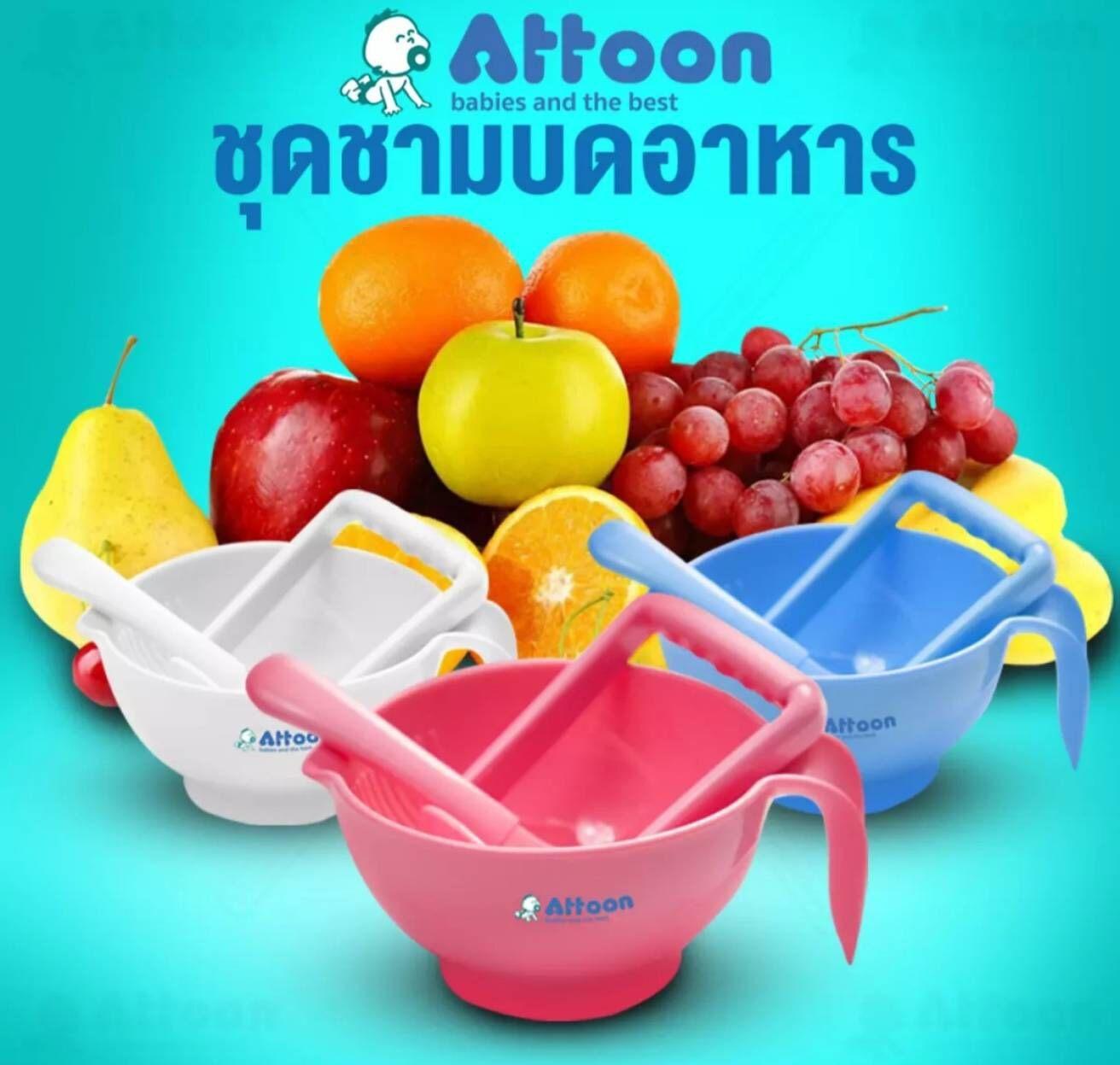 (มีคูปองส่งฟรี) Attoon ชามบดอาหารเด็ก แอทตูน ถ้วยบดอาหาร ชุดชามบดอาหาร มีมอก. ชุดเตรียมอาหารเด็ก ชามใส่อาหารเด็ก มี3สีให้เลือก.