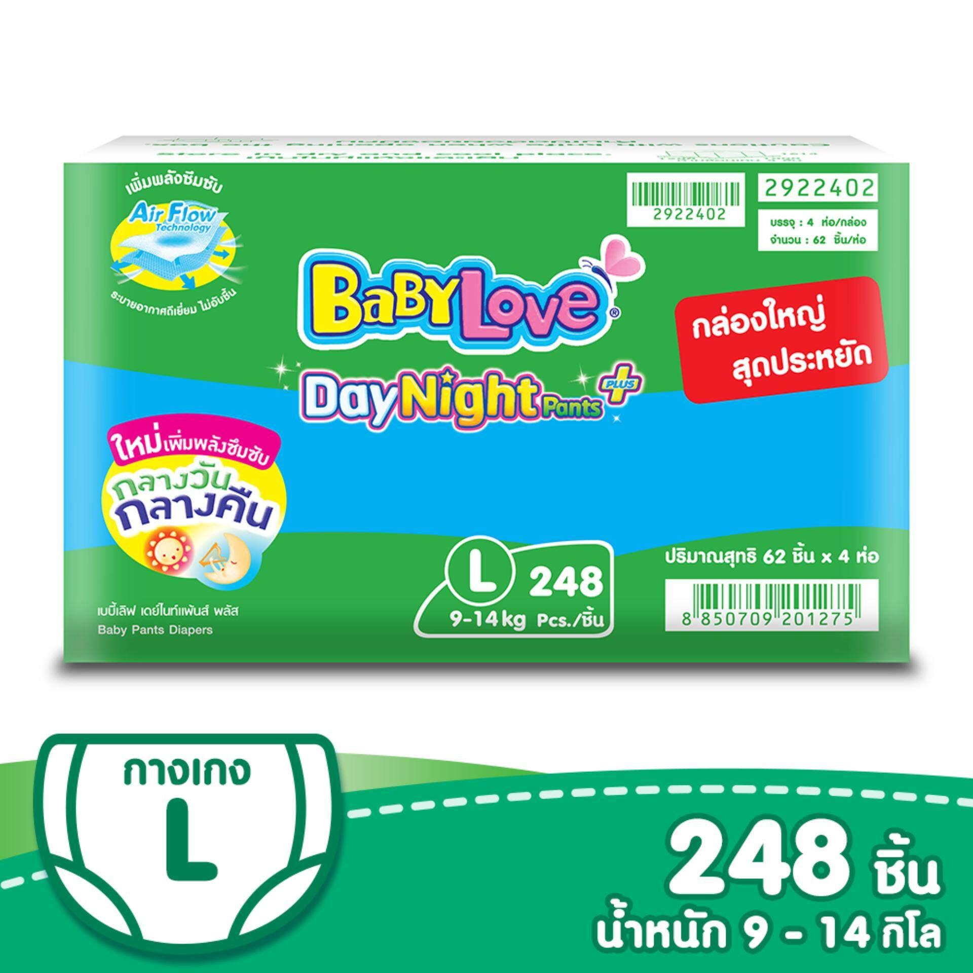 โปรโมชั่น ขายยกลัง BabyLove กางเกงผ้าอ้อม รุ่น DayNight Pants Plus Super Save Box ไซส์ L 248 ชิ้น