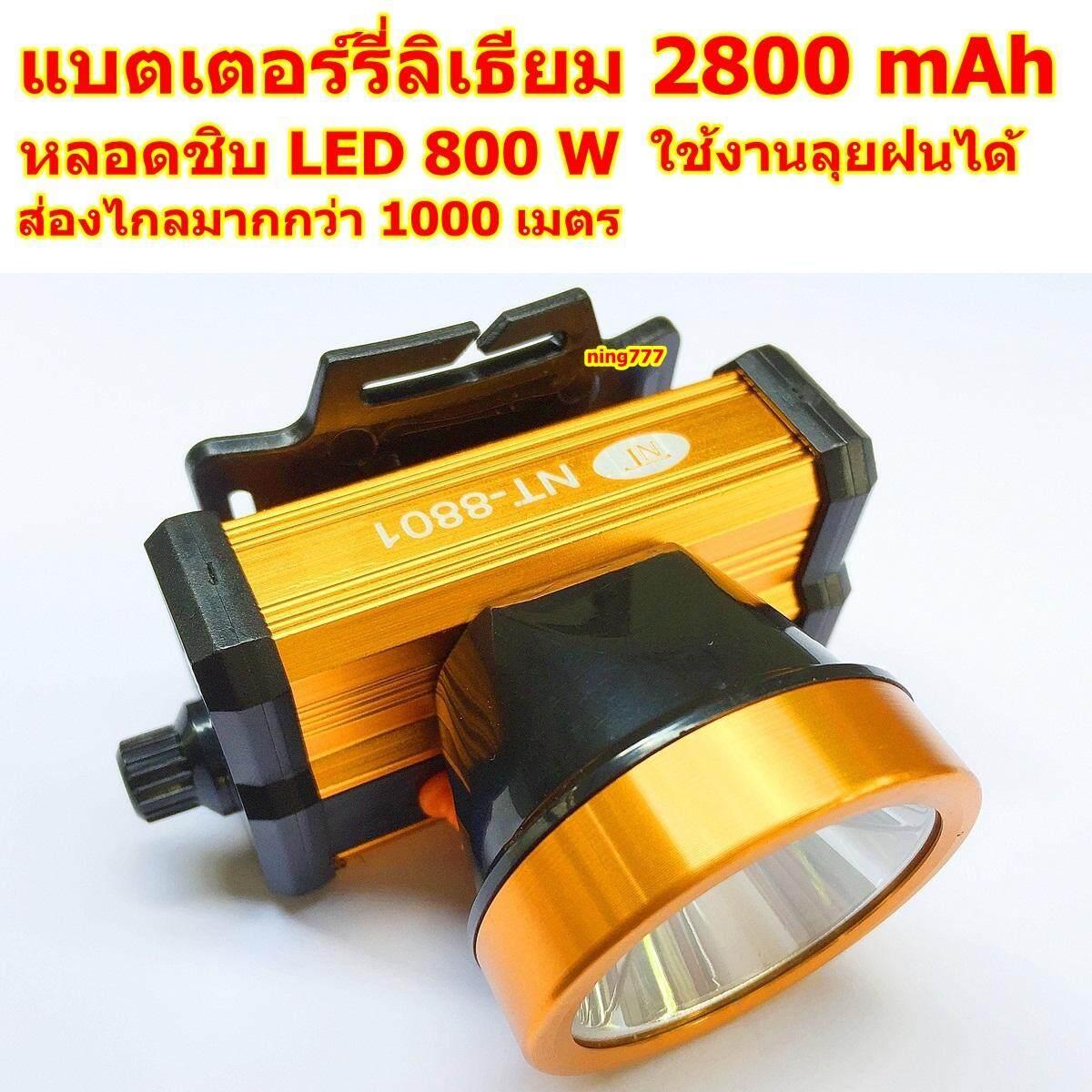 ไฟฉายคาดหัว ไฟฉายคาดศรีษะ ไฟฉายแรงสูง ไฟฉาย ตราเสือ ตราช้าง รุ่น NT-8801 ลุยฝนได้ ส่องไกลมากกว่า 1000 เมตร แบตเตอรี่ลิเธียม head lamp 2800 mAh หลอดชิบ LED 800 W