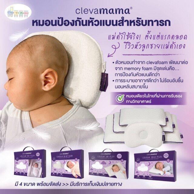 Clevamama หมอนกันหัวแบน หมอนหัวทุย หมอนหลุม สำหรับทารก ClevaFoam® ยิ่งใช้ไวยิ่งดี