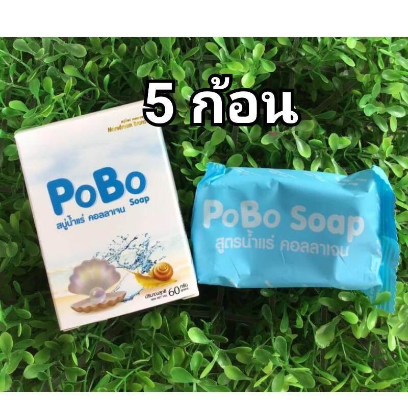 (5 ก้อน) สบู่น้ำแร่คอลลาเจน สบู่ POBO โพโบ๊ะ 60 กรัม