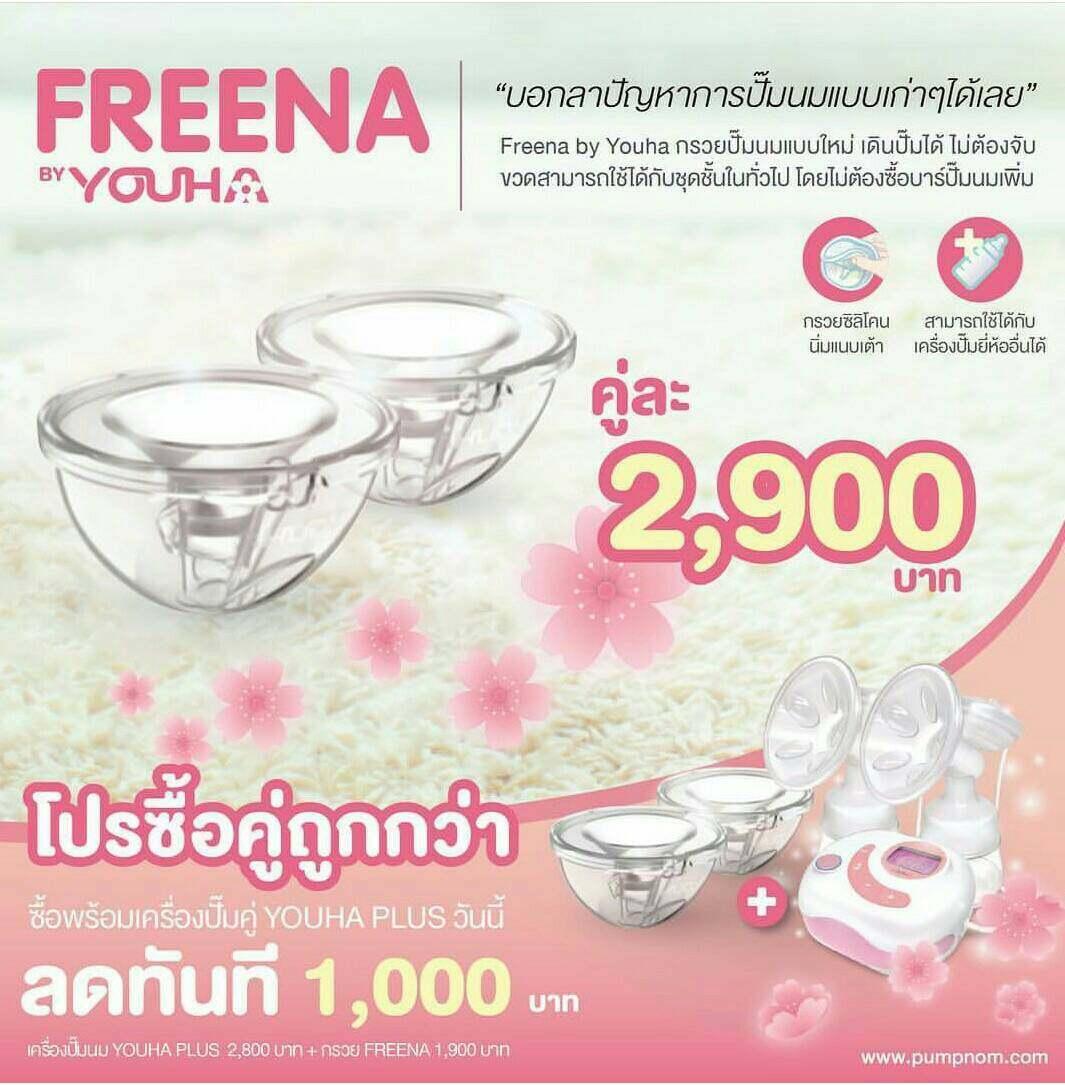 ซื้อที่ไหน Freena by Youha กรวยปั๊มนม (2ข้าง)