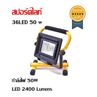 ไฟสปอร์ตไลท์พกพา LED 36ดวง 50W 2400Lumens