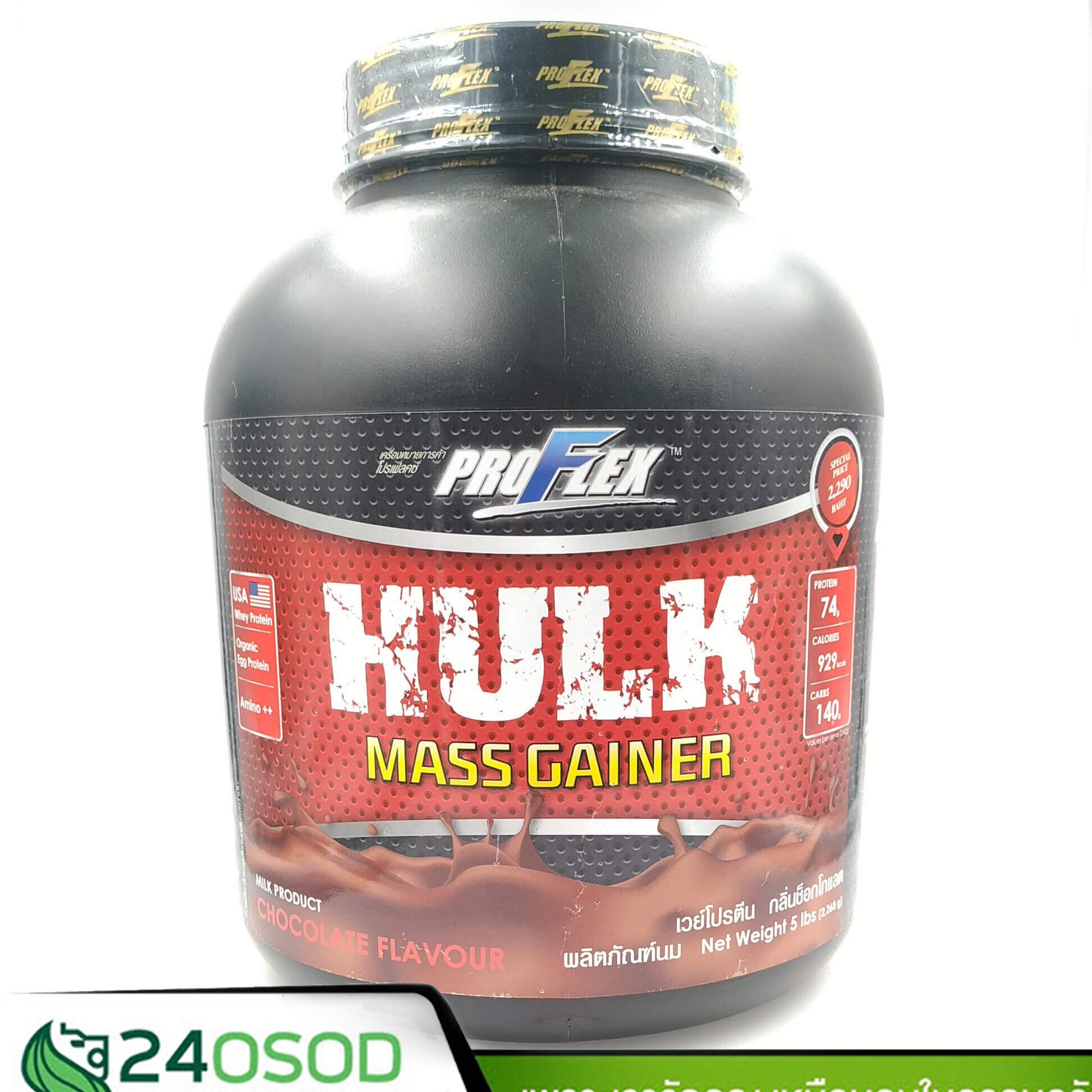Proflex Hulk Mass Gainer Chocolate (5 Ibs.) เวย์โปรตีน โปรเฟลคซ์