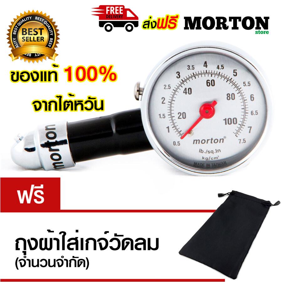 Morton เกจ์วัดลมยางรถยนต์ มอเตอร์ไซค์ ที่วัดลมยาง หน้าปัดกลม Mv-205 มาตรวัดลมยาง ที่วัดลมยางรถ วัดสูงสุด 100 ปอนด์ เกจวัดลมยาง ของแท้ 100% เครื่องมือวัดลมยาง(สีดำ).