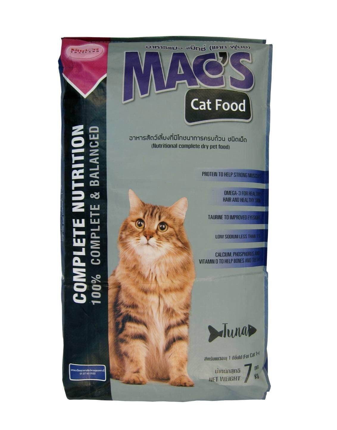 Mix Kat อาหารแมวแบบเม็ด รสทูน่า ขนาด 7 กก. By T.u. Pet Shop.