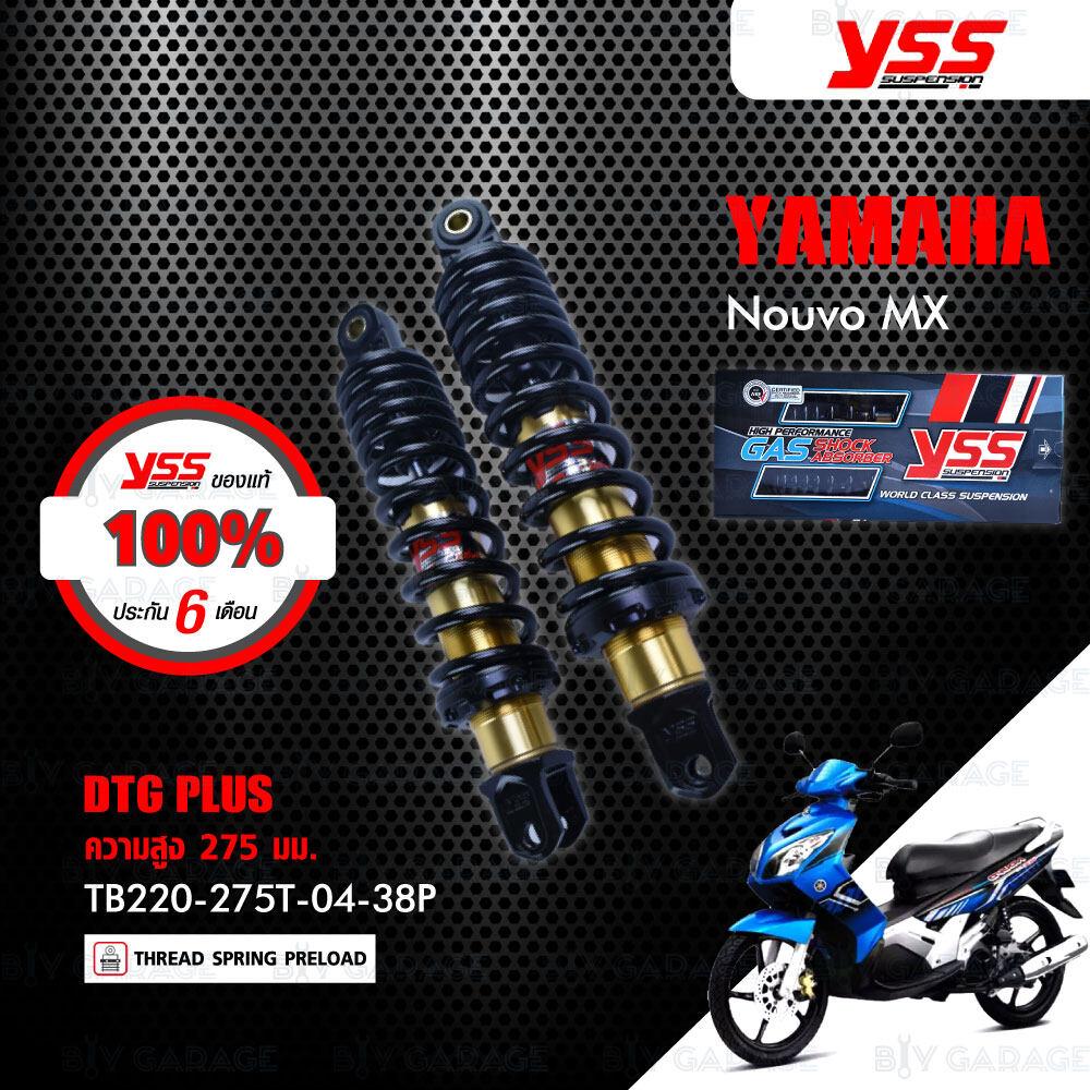 รีวิว YSS โช๊คแก๊ส DTG PLUS ใช้อัพเกรดสำหรับ Yamaha Nouvo MX 【 TB220-275T-04-38P 】 โช้คอัพแก๊สกระบอก 2 ชั้น แกนทองสปริงดำ [ โช๊ค YSS แท้ 100% พร้อมประกันศูนย์ 6 เดือน ]