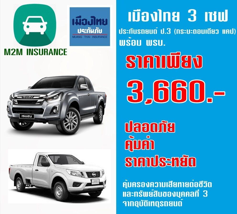 ประกันภัย ประกันภัยรถยนต์ เมืองไทยประเภท 3 Save รวมพรบ. (รถกระบะ ตอนเดียว ,แคป ) เบี้ยถูก คุ้มครองจร