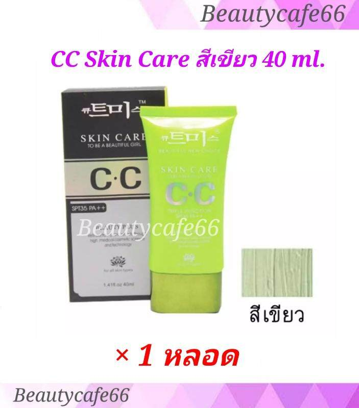 Cc Skin Care Cc Cream ซีซีเกาหลี สีเขียว 40 Ml. X 1 หลอด Green Base เบสเขียว ปรับหน้าสว่าง ลดรอยแดง ให้พร้อมสำหรับการแต่งหน้า บีลอฟ Belov.