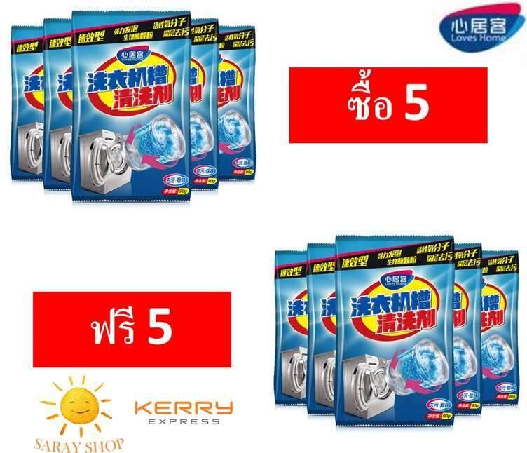 Saray ผงล้างเครื่องซักผ้า  90 กรัม ซื้อ 5 ฟรี 5 (ได้ 10 ซอง) ผงล้างถังซัก ล้างเครื่องซักผ้า ผงล้างเครื่อง ผงทำความสะอาดเครื่องซักผ้า พร้อมส่ง!!!!!.