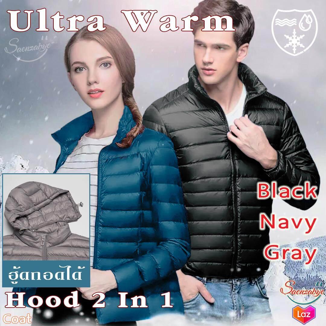 เสื้อโค้ท ขนเป็ด ดาวน์ Ultra Light Down เสื้อกันหนาวขนเป็ด ใส่ได้ ชาย หญิง กันหนาว กันลม ลุยหิมะ.
