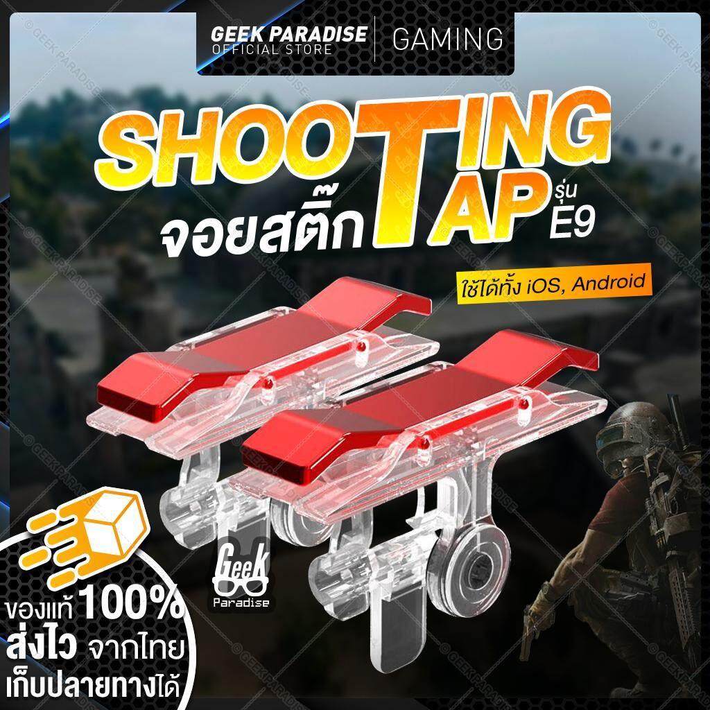 [จอยเกมมือถือ Shooting Tap ชูทติ้งแท็ป ใช้แล้วเก่งขึ้น 60%] จอยเกมรุ่น E9 จอยเกมพับจี จอยเกม E9 Pubg Shooting Tap จอย Pubg Joystick จอยสติ๊ก จอยยิง ปุ่มช่วยยิง ปืนไม่ลั่น ไม่บังจอ ยิ่งแม่นขึ้น ใช้ได้กับมือถือทุกรุ่น ขนาดเล็กพกพาง่ายมาพร้อมกล่องเก็บรักษา.
