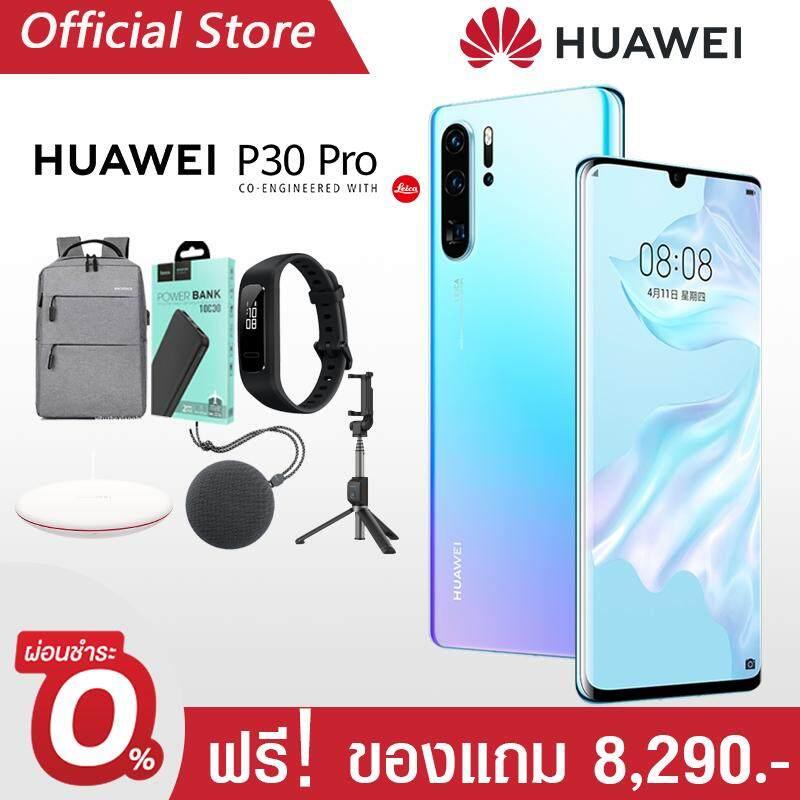 【ผ่อน 0% 10 เดือน】Huawei P30 Pro* 8+256 GB / รับฟรี Huawei wireless charger+Soundstone speaker +Huawei band 3e+Huawei Tripod +Powerbank+Backpack
