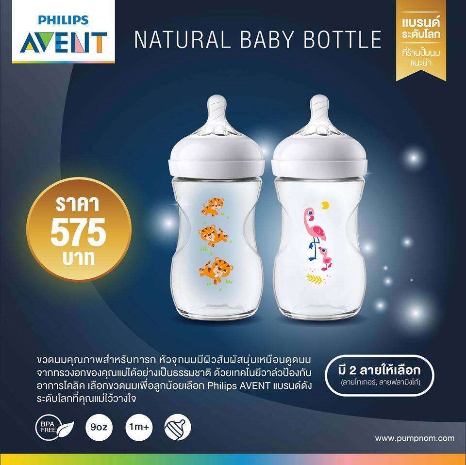 ราคา ลด 20% ของแท้ศูนย์ไทย Philips AVENT (ฟิลิปส์ เอเวนท์) ขวดนม รุ่น Natural baby bottle (1 ชิ้น) ขนาด 9 ออนซ์ พร้อมจุกนมสำหรับน้องอายุ 1 เดือนขึ้นไป