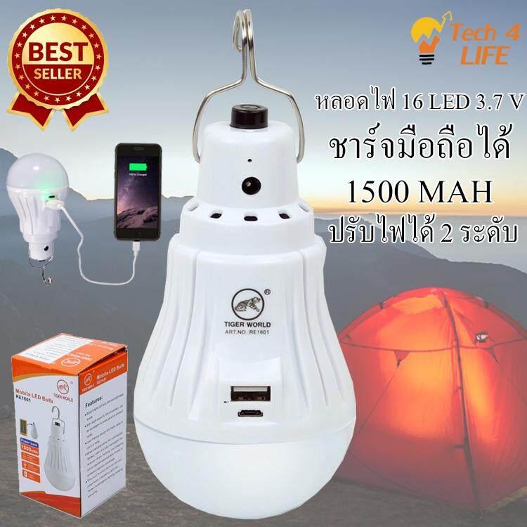 Tech4life Mobile Led Bulb Re1601 หลอดไฟ 16 Led 3.7 V แบต 1500 Mah Lithium Battery แสงขาว แบบชาร์จไฟ Usb ได้ เป็น Power Bank ชาร์จมือถือได้ในตัว พกพาง่าย ใช้งานสะดวก ไฟสว่างมาก รับประกันความสว่าง By Tech4life.