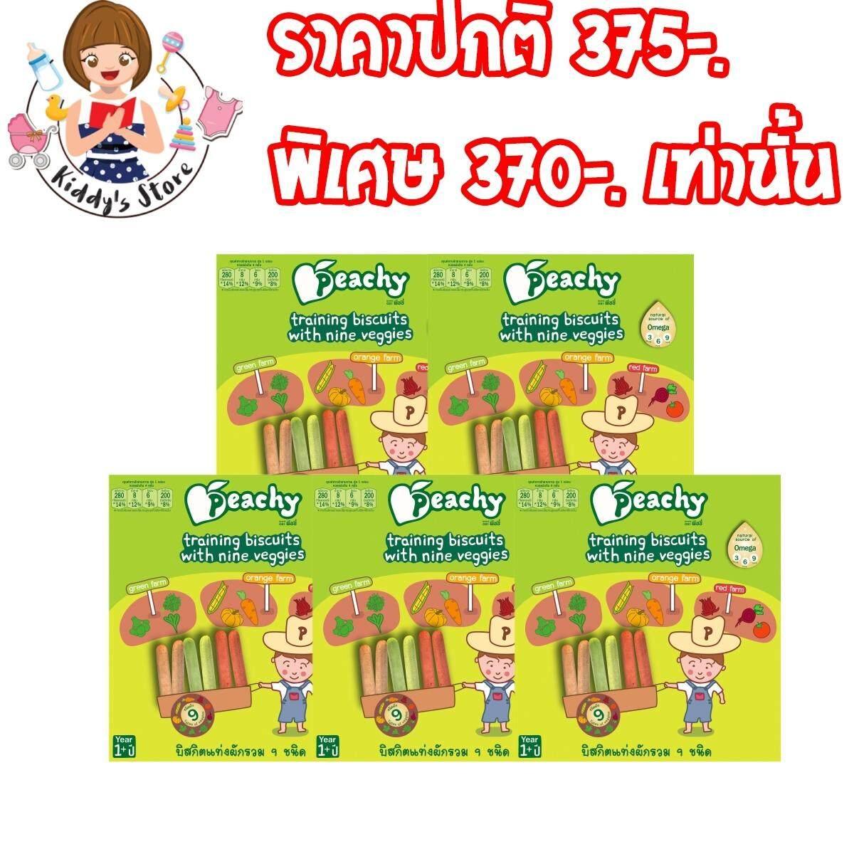 แนะนำ Peachy บิสกิตแท่งผักรวม 9 ชนิด 4ซองใน1กล่อง 5 กล่องในราคาพิเศษ