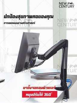 New century ขาตั้งจอ LCD ขาแขวนจอคอม ขายึดจอคอม ที่ยึดจอ แท่นยึดจอ LCD-