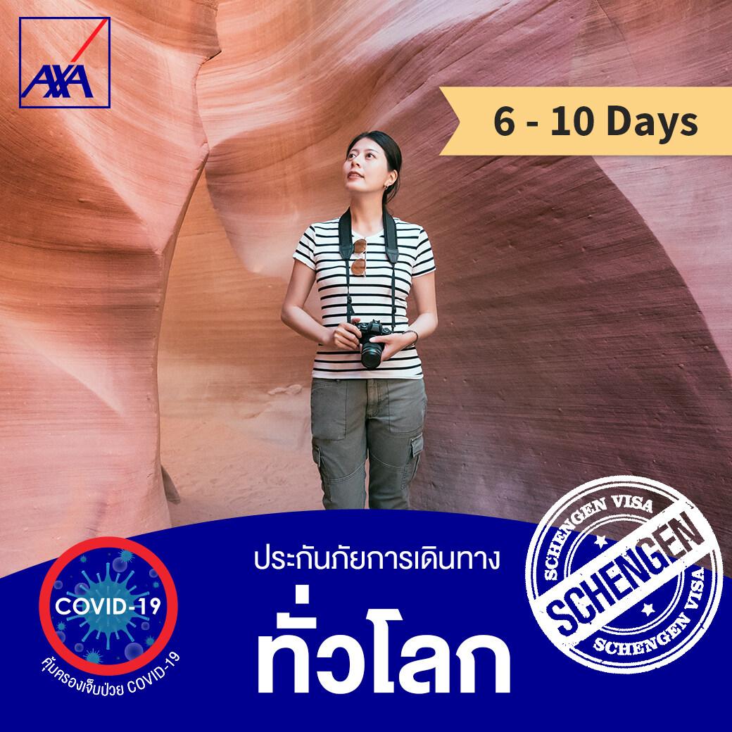 แอกซ่า ประกันการเดินทางต่างประเทศ ทั่วโลก 6-10 วัน (AXA Travel Insurance - Worldwide 6-10 days) *ไม่คุ้มครองผู้ที่เดินทางท่องเที่ยวในประเทศไทย/Does not include domestic travel within Thailand*