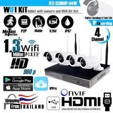 ชุดกล้องวงจรปิด Wifi 4CH IP Kit Set 1.3 ล้านพิกเซล HD 960p ทรงกระบอก อินฟราเรดล่าสุด เลนส์  3.6mm กล้อง 4 ตัว และ เครื่องบันทึก 4CH HD NVR  Wi - Fi Wireless ฟรีอะแดปเตอร์