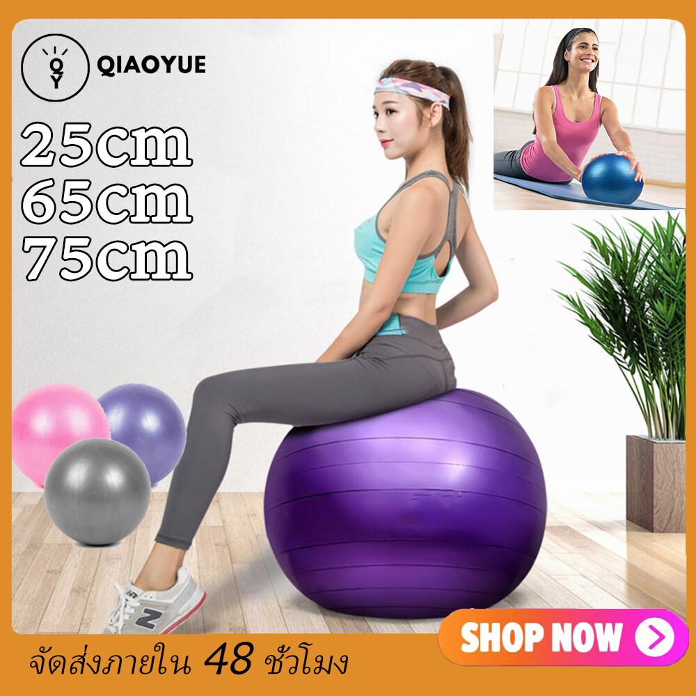 Qiaoyue 25/75 ซม. เซนติเมตร ลูกบอลโยคะ บอลมินิการออกกำลังกายการออกกำลังกายบอลยิมฟิตเนสพิลาทิสการฝึกอบรมบอล Sports Fat Burning Yoga ยิมบอล Pilates Ball Yoga Ball.