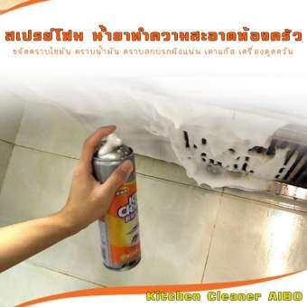 Puket Store สเปรย์โฟม ทำความสะอาดครัว สเปรย์โฟมอเนกประสงค์ ขจัดคราบน้ำมัน คราบสกปรก ขัดพื้น หน้าเตาแก๊ส AIBO Kitchen Cleaner-