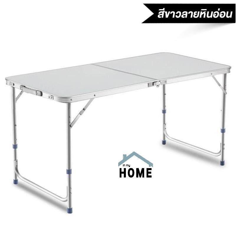 โต๊ะปิกนิกอะลูมิเนียมแบบพับได้ ปรับระดับได้ 3 ระดับ By Inhome Items.