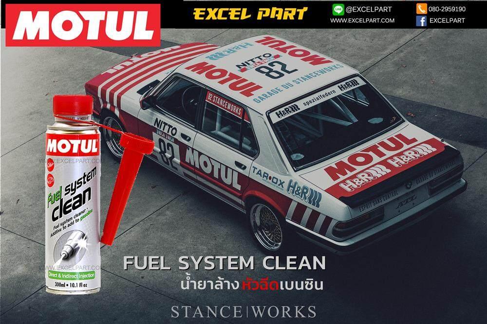 Motul Fuel System Clean สารทำความสะอาดระบบน้ำมันเชื้อเพลิง 300ml. By Excel Part.