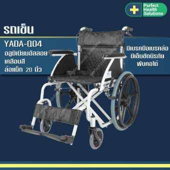 รถเข็นผู้ป่วย Wheelchair วีลแชร์ อลูมิเนียม อัลลอย เคลือบสี พับได้ มีเบรค มีเข็มขัด ที่วางเท้าพับได้ เกรดญี่ปุ่น พรีเมี่ยม เบาะนุ่มกว้าง รับนน.120กก. ล้อ 20 นิ้ว รุ่น YDA Q04(20) สีดำเงา