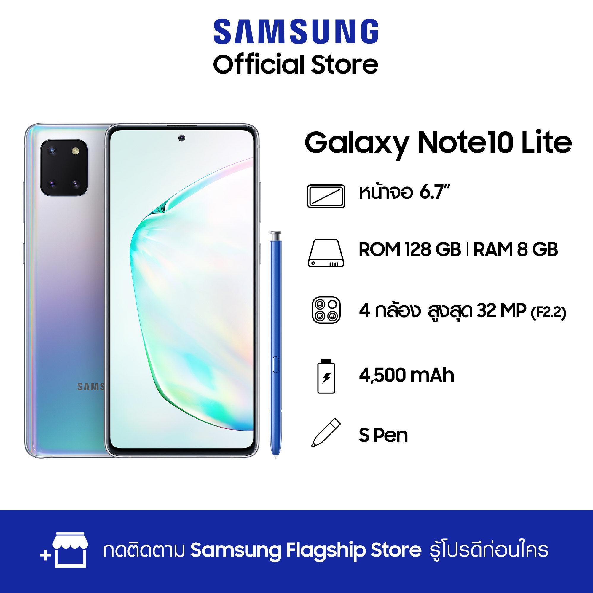 Samsung Galaxy Note 10 Lite (8/128GB) (โทรศัพท์มือถือ)