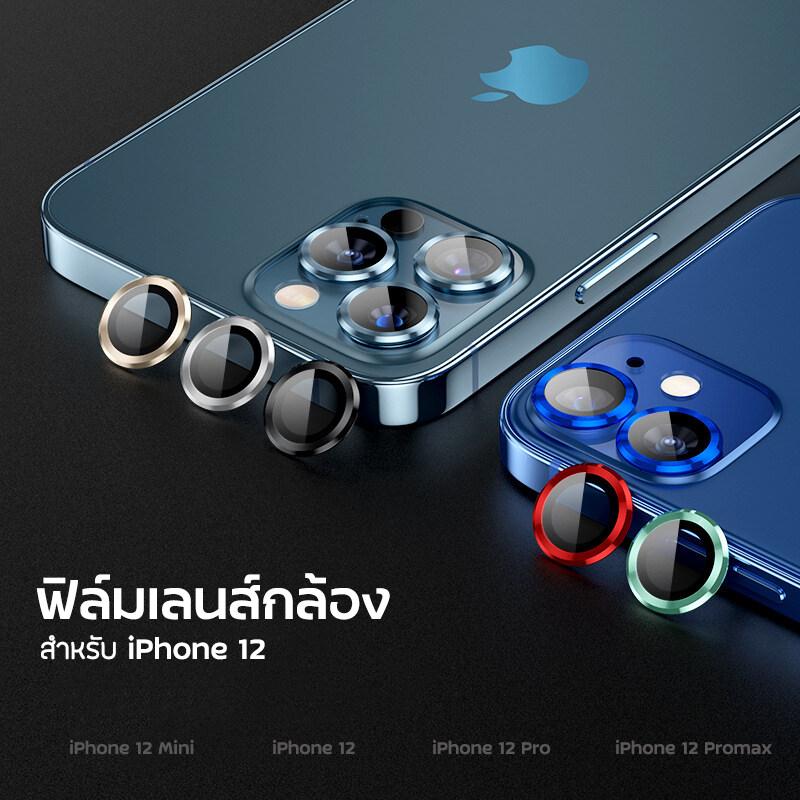 เลนส์กล้อง Iphone 12 ฟิล์มกล้อง Iphone 12 ฟิล์มกล้องไอโฟน12 ฟิล์มเลนส์กล้องไอโฟน12 เลนส์กล้องไอโฟน12 ฟิล์มเลนส์กล้อง Iphone 12/12mini/12pro/12promax / D-Phone.