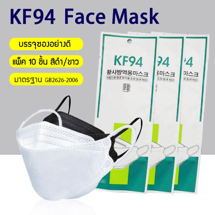 ไทยจัดส่งหน้ากาก Kf94 หน้ากากเกาหลี 10 ชิ้น แบบ 4d หายใจสะดวก หน้ากากเกาหลี กันฝุ่น Pm2.5.